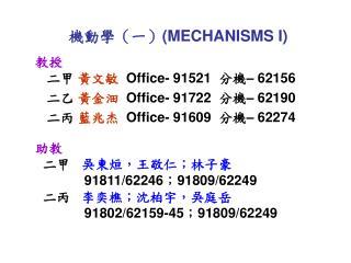 機動學(一) (MECHANISMS I)