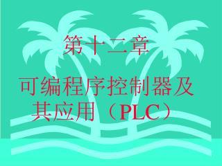 第十二章 可编程序控制器及其应用( PLC )