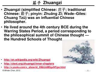 莊子  Zhuangzi