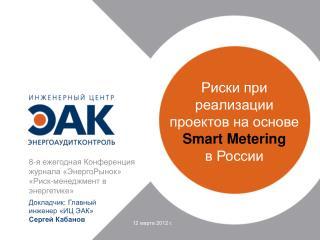 Риски при реализации проектов на основе Smart Metering в России