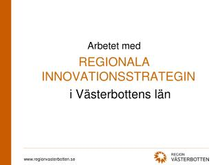 Arbetet med REGIONALA INNOVATIONSSTRATEGIN 	 i Västerbottens län
