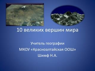 10 великих вершин мира
