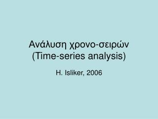 S -se Time-series analysis