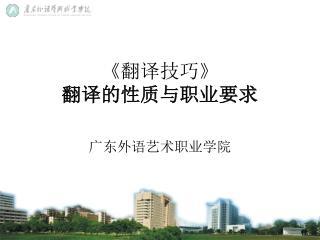 《 翻译技巧 》 翻译的性质与职业要求