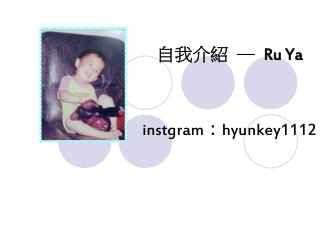 自我介紹  ─  Ru Ya