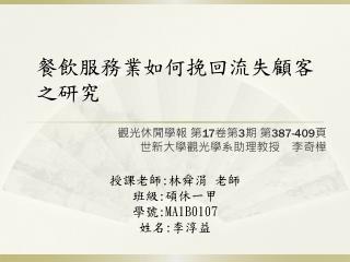 觀光休閒學報 第 17 卷第 3 期 第 387-409 頁 世新大學觀光學系助理教授 李奇樺
