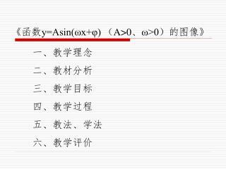 《 函数 y=Asin(ωx+φ)  ( A>0 、 ω>0 )的图像 》