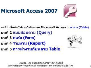 Microsoft Access 2007 บทที่ 1  เริ่มต้นใช้งานโปรแกรม Microsoft Access  :  ตาราง  (Table)