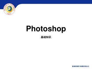 Photoshop 基础知识
