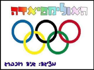 ישראל באולימפיאדה