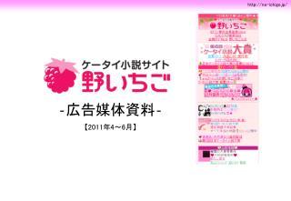 ‐ 広告媒体資料 ‐ 【2011 年 4 ~ 6 月 】