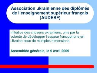 Association ukrainienne des diplômés de l'enseignement supérieur français (AUDESF)
