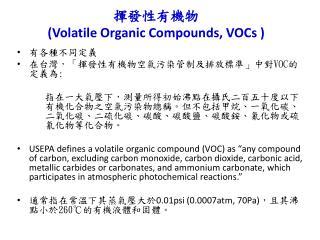 What is volatile organic compound (VOC)? definition and ...