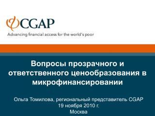 Вопросы прозрачного и ответственного ценообразования в микрофинансировании