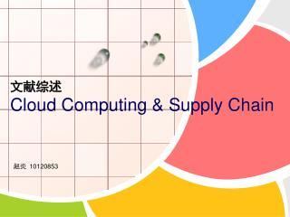 文献综述 Cloud Computing & Supply Chain