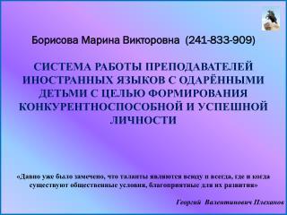 Борисова Марина Викторовна  (241-833-909)