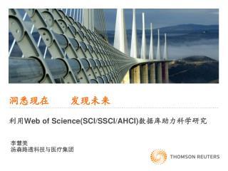 洞悉现在    发现未来 利用 Web of Science(SCI/SSCI/AHCI) 数据库助力科学研究