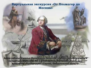 Виртуальная экскурсия «От Холмогор до Москвы»