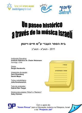 Un paseo histórico a través de la música israelí