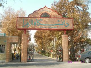 کتابخانه  مرکزی دانشگاه الزهرا (س) CENTRAL LIBRARY of Alzahra University