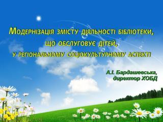 А.І. Бардашевська,              директор ХОБД