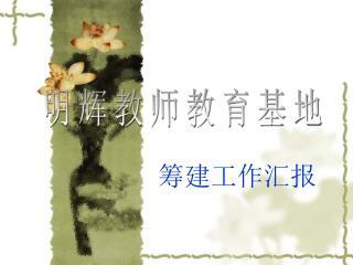 明辉教师教育基地