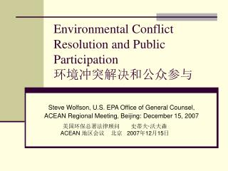 Environmental Conflict Resolution and Public Participation  环境冲突解决和公众参与