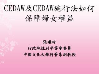 CEDAW 及 CEDAW 施行法如何保障婦女權益