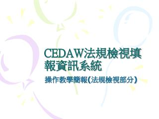 CEDAW 法規檢視填報資訊系統