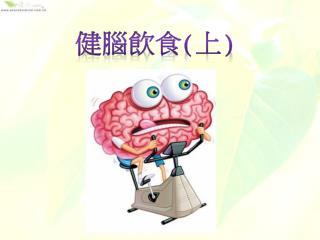 健腦飲食 ( 上 )