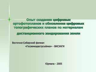 Восточно-Сибирский филиал «Госземкадастрсъёмка» - ВИСХАГИ