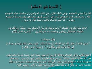 ( الاسرة في الاسلام)