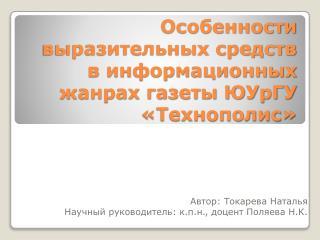 Особенности выразительных средств в информационных жанрах газеты ЮУрГУ «Технополис»