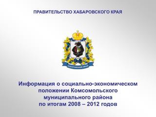 Информация о социально-экономическом  положении Комсомольского  муниципального района