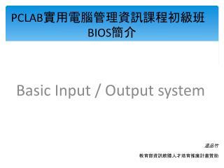PCLAB????????????? BIOS??
