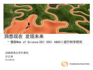 洞悉现在 发现未来  – 借助 Web of Science(SCI SSCI A&HCI) 进行科学研究