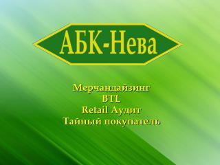 Мерчандайзинг BTL Retail  Аудит Тайный покупатель