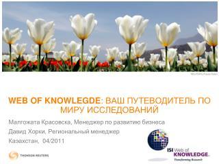 WEB OF  KNOWLEGDE :  ??? ???????????? ?? ???? ????????????
