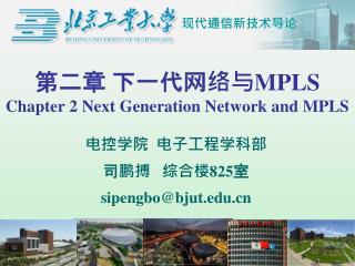 第二章 下一代网络与 MPLS Chapter 2 Next Generation Network and MPLS