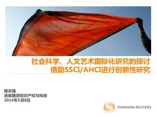 社会科学、人文艺术国际化研究的探 讨 借 助 SSCI/AHCI 进行创新性研究