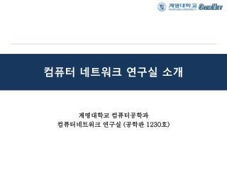 컴퓨터 네트워크 연구실 소개