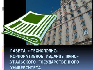 Газета «Технополис» -корпоративное издание Южно-Уральского государственного университета