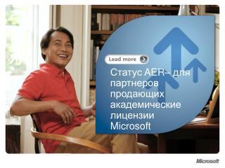 ??????  AER�  ??? ????????? ????????? ????????????? ????????  Microsoft