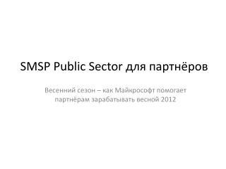 SMSP Public Sector  для партнёров