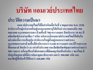 บริษัท  แอม เวย์ ประเทศไทย