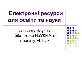Електронні ресурси для освіти та науки: