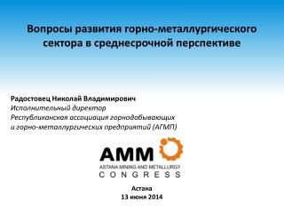 Вопросы  развития горно-металлургического сектора в среднесрочной перспективе