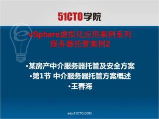 vSphere 虚拟化应用案例系列 服务器托管案例 2