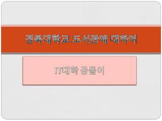 경북대학교 도서관에 대하여