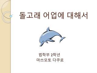 돌고래 어업에 대해서